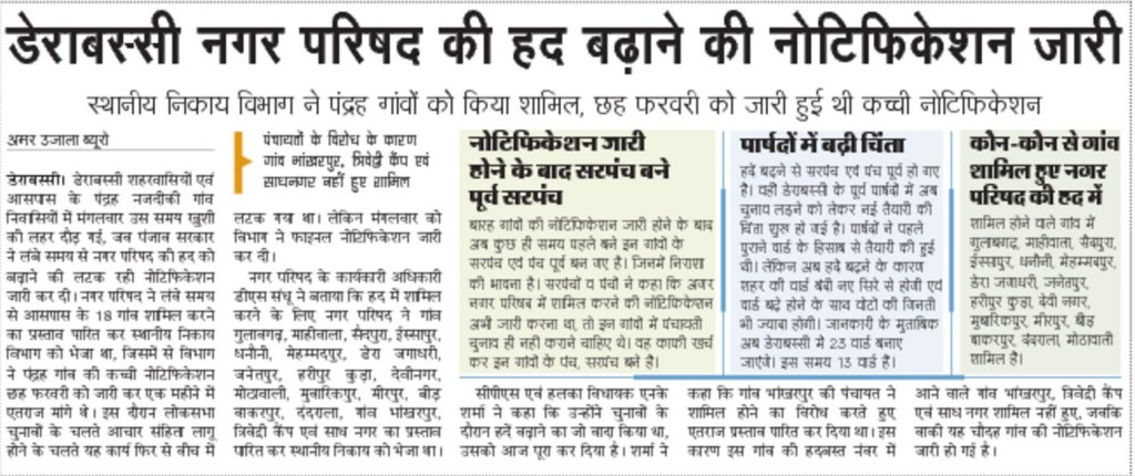 derabassi mc limit news amar ujala