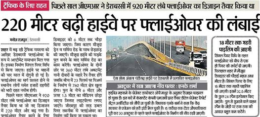 derabassi flyover news new