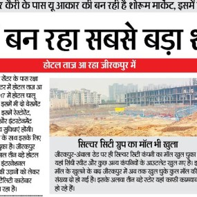 Zirakpur Property News : Biggest Shopping Centre is going to open soon.